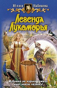 Юлия Набокова -Легенда Лукоморья