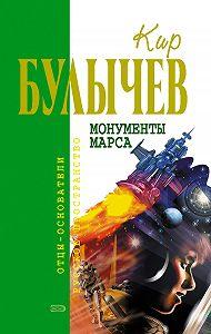 Кир Булычев -Монументы Марса (сборник)