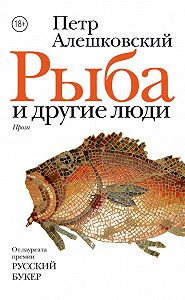 Петр Алешковский -Рыба и другие люди (сборник)