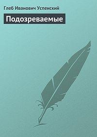 Глеб Успенский -Подозреваемые