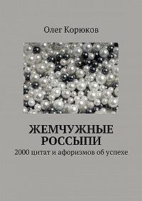 Олег Корюков -Жемчужные россыпи