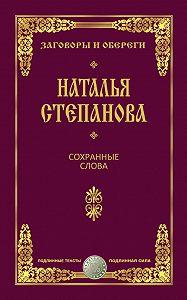 Наталья Ивановна Степанова -Сохранные слова