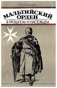 Раиса Печникова -Мальтийский орден в прошлом и настоящем