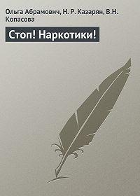 В.Н. Копасова -Стоп! Наркотики!