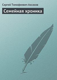 Сергей Аксаков - Семейная хроника