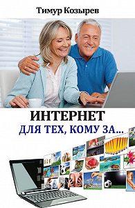 Тимур Козырев -Интернет для тех, кому за…