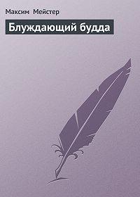 Максим Мейстер, Максим Мейстер - Блуждающий будда