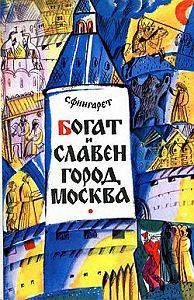Самуэлла Фингарет -Богат и славен город Москва