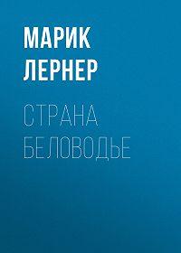 Марик Лернер -Страна Беловодье