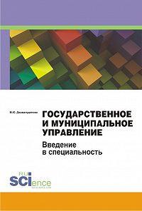 Мадина Джамалудинова -Государственное и муниципальное управление. Введение в специальность
