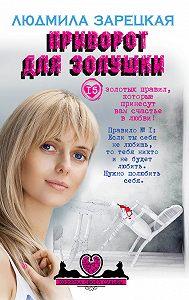 Людмила Зарецкая -Приворот для Золушки