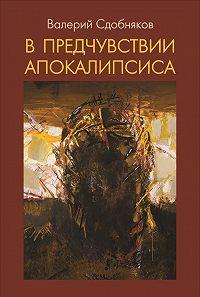 Валерий Сдобняков -В предчувствии апокалипсиса