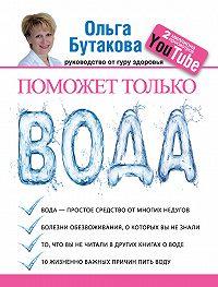 Ольга Бутакова -Поможет только вода