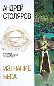 Андрей Столяров -Изгнание беса