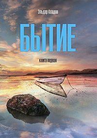 Эльдар Ахадов -Бытие. Книгапервая
