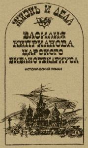 Александр Говоров -Жизнь и дела Василия Киприанова, царского библиотекариуса: Сцены из московской жизни 1716 года