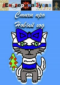 Екатерина Зуева -Стихи про Новый год