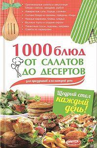 Арина Гагарина -1000 блюд от салатов до десертов для праздников и на каждый день