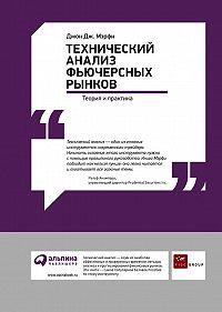 Джон Дж. Мэрфи -Технический анализ фьючерсных рынков: Теория и практика