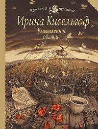 Ирина Кисельгоф - Умышленное обаяние