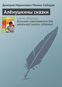 Дмитрий Мамин-Сибиряк -Алёнушкины сказки