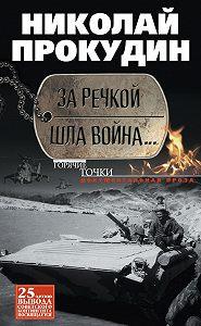 Николай  Прокудин - За речкой шла война…
