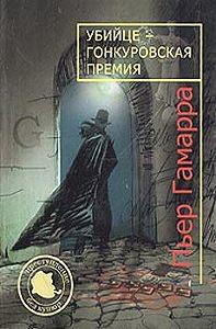 Пьер Гамарра -Убийце – Гонкуровская премия