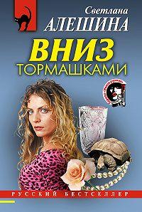 Светлана Алешина - Вниз тормашками