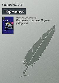 Станислав Лем -Терминус