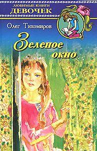 Олег Тихомиров - Зеленое окно
