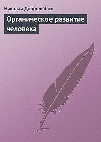 Николай Добролюбов -Органическое развитие человека