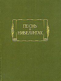 Старонемецкий эпос -Песнь о Нибелунгах