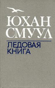 Юхан Смуул -Ледовая книга