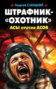 Георгий Савицкий - Штрафник-«охотник». Асы против асов