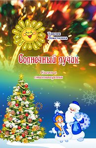 Таисия Ложечкина -Солнечный лучик (сборник)
