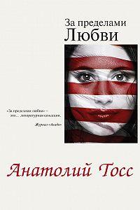 Анатолий Тосс - За пределами любви