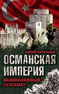 Юрий Петросян -Османская империя. Великолепный султанат