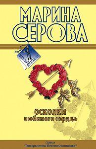 Марина Серова -Осколки любимого сердца