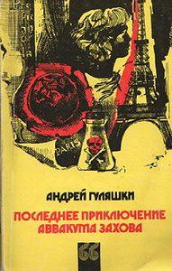 Андрей Гуляшки -Последнее приключение Аввакума Захова