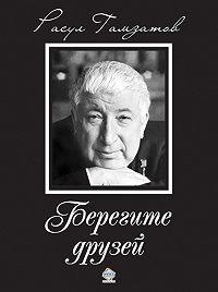 Расул Гамзатов -Берегите друзей