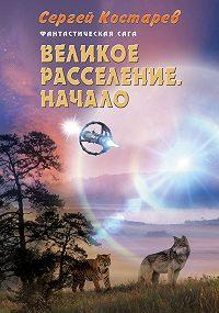 Сергей Костарев -Великое расселение. Начало