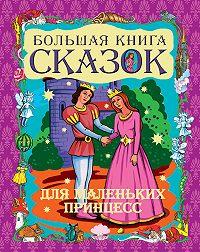 Галина Шалаева -Большая книга сказок для маленьких принцесс