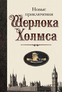 Эрик Браун -Новые приключения Шерлока Холмса (сборник)