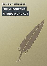 Григорий Чхартишвили -Энциклопедия литературицида