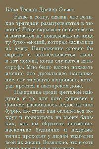 Карл Теодор Дрейер -О кино. Статьи и интервью