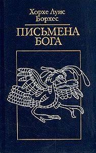 Хорхе Борхес -Стена и книги