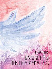 Елена Давидовна Арманд -Блаженны чистые сердцем