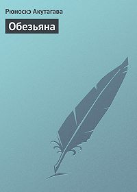 Рюноскэ Акутагава -Обезьяна