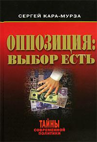 Сергей Кара-Мурза - Оппозиция: выбор есть