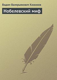 Вадим Кожинов - Нобелевский миф